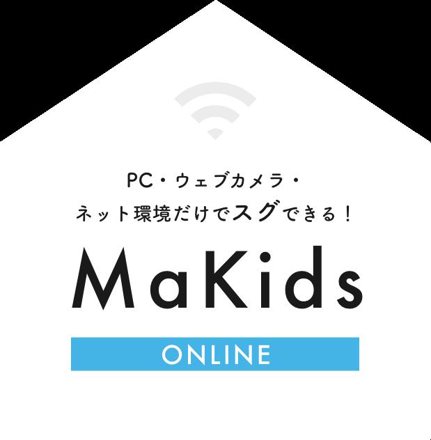 PC・ウェブカメラ・ネット環境だけでスグできる!MaKids ONLINE
